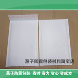 White kraft paper bubble envelope bag PBS28 15.5*12+40MM unit price 0.4 yuan / month