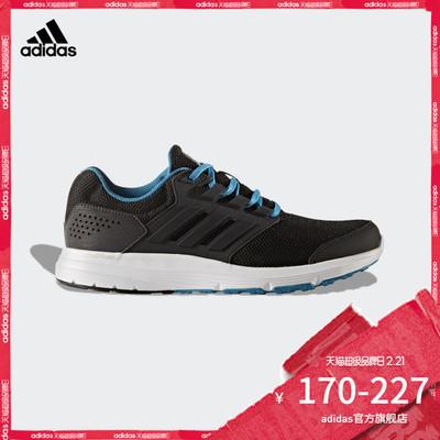 阿迪达斯官方GALAXY 4  女跑步鞋CP8840S80644S80645