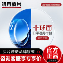Bright Moon Lens 1.61 1.67 Aspheric Anti-Blu-ray Discoloration Ultra-thin 1.74 pairs of Lens for Myopia