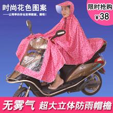 韩国时尚摩托车电动车电瓶车自行车雨衣成人头盔式大帽檐雨披男女