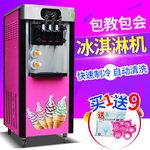 商用三色全自动冰淇淋机奶油雪糕立式圣代甜筒软质三头冰激凌机