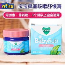 美国进口Vicks BabyRub 婴儿通鼻按摩膏舒缓膏宝宝鼻塞咳嗽通鼻