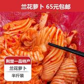 酸辣剁椒萝卜250克 湖北监利特产辣味萝卜兰花萝卜蓑衣萝卜