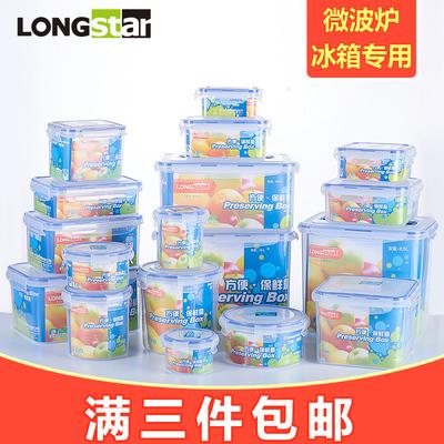 龙士达冰箱收纳盒塑料圆形长方形保鲜盒带盖密封盒食品微波炉套装