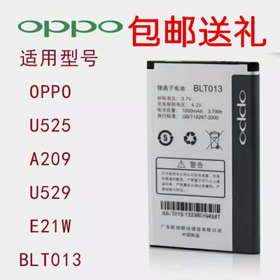 OPPO BLT013手机电池 U525电池 U529原装电池 A209 E21W手机电池