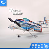 Sharp sky 3d board machine Mercury fixed-wing remote control aircraft magic plate pp board new material F3P anti-fall model