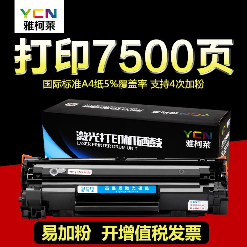 雅柯莱适用佳能CRG328硒鼓MF4710 4712 4400 4450打印机4410硒鼓