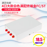 4-port fiber optic terminal box FC/ST port fiber optic box terminal box connection box 4-port fiber optic junction box fiber optic box