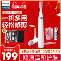 Philips electric eyebrow shaping knife HP6389 shaving eyebrow knife female beginner multi-function beauty trimmer eyebrow pencil
