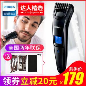飞利浦胡须造型器QT4000多功能修剪器剃须刀胡须修剪器胡子造型器