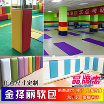 Tatami d'anticollision taekwondo Soft Baby sac maternelle enfants lit colonne Wall Sticker autocollant surface de mur