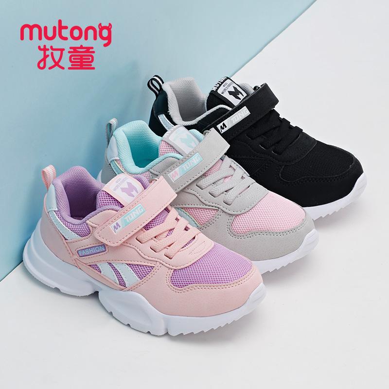 牧童儿童鞋子秋季女童运动鞋中大童透气双网鞋女孩大码网面跑步鞋