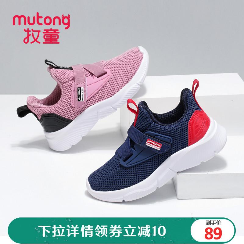 牧童男童运动鞋2019秋季新款女童网鞋休闲透气网面儿童跑步鞋时尚