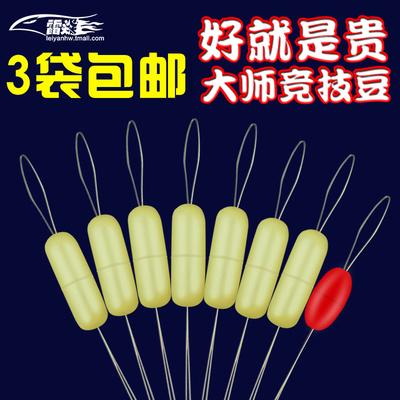 雷焱太空豆硅胶透明竞技7+1套装防缠绕太空豆垂钓钓鱼用品配件
