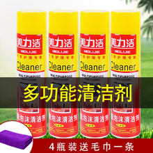 Mei Li Jie foam foam automotive interior cleaning agent, multi-functional leather seats, ceiling glass decontamination cleaner