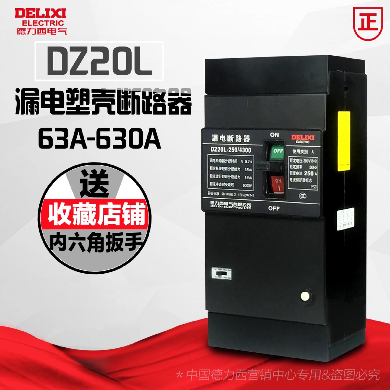 Автоматические выключатели тока Артикул 525690690255