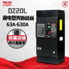 德力西漏电断路器 漏电保护器 DZ20L-160A 250A 400A 630A/4300