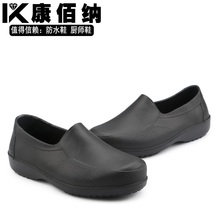 Spring and Autumn Rain Shoes Waterproof, Slip-proof, Portable, Outdoor Low-Size Hotel Chef's Water Rubber Shoes Wear-Resistant EVA Rubber