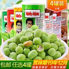 泰国进口零食品大哥花生豆230g椰浆芥末味坚果7味任选4罐花生小吃