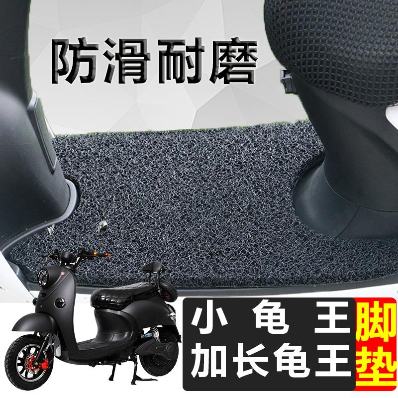 小龟王电动车脚垫脚踏板
