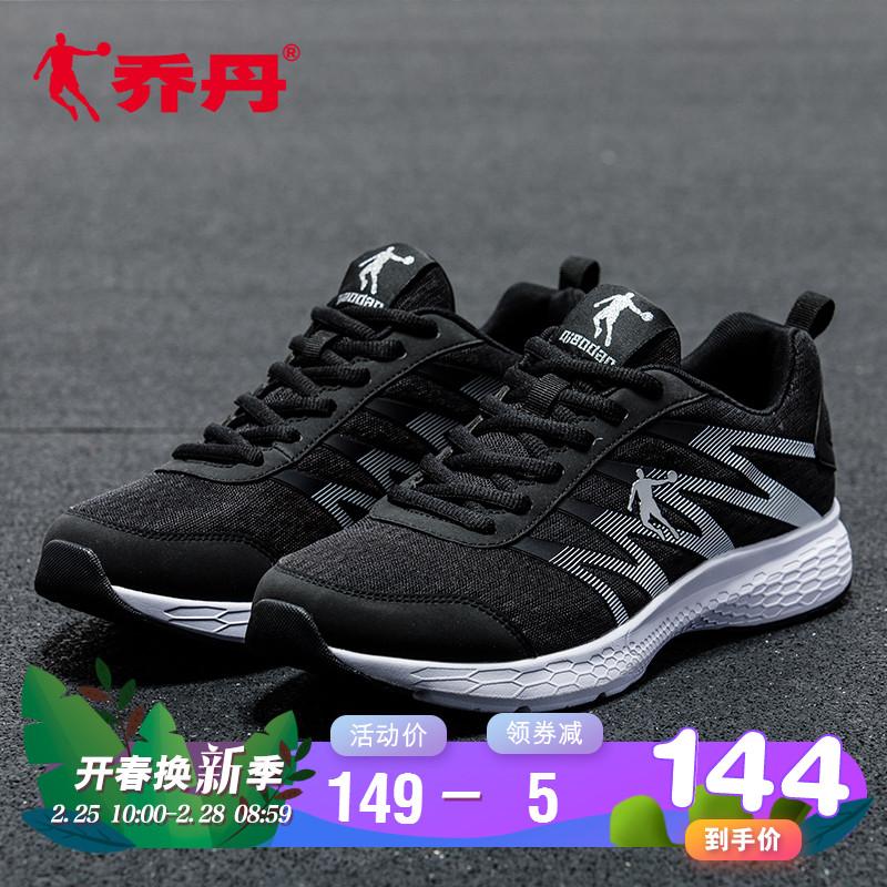 乔丹男鞋运动鞋男2019春季新款男士跑鞋轻便减震防滑网面跑步鞋男