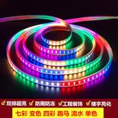 led灯带变色庭院装 饰跑马流水灯条户外广告牌闪光霓虹灯220V