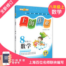 Zhong Shu's Official Edition Assists Shanghai Operational Mathematics Grade 8 and Grade 8 in the First Term of Mathematics New Revised Edition of New Curriculum Standard