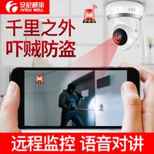 无线摄像头 监控器高清套装 家用智能夜视网络wifi 手机远程监控