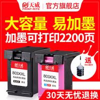 天威兼容惠普803墨盒黑色HP2132 1112 2131 1111 2623打印机hp deskjet2132可加墨hp803连供彩色hp1112墨盒XL
