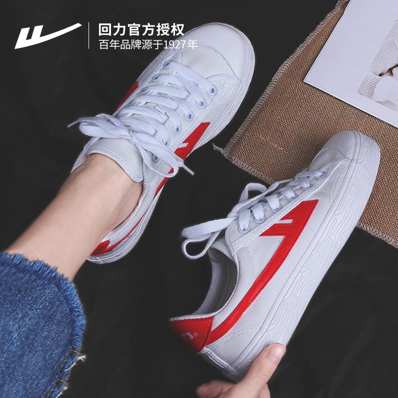回力帆布鞋女鞋2019春季新款板鞋女学生百搭韩版休闲鞋女小白鞋女