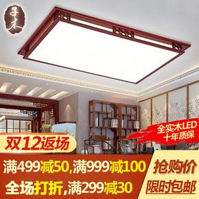现代中式客厅吸顶灯长方形实木灯具卧室书房简约亚克力led中式灯
