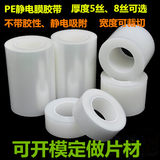 Package-post PE protective film 50cm , long 200m x 5 silk glass acrylic packaging film static film and another 8 silk thickened