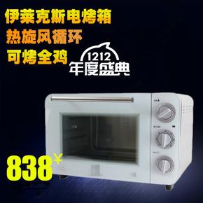 Electrolux/伊莱克斯 EOT3303S电烤箱 家用多功能 定时烘焙烤箱