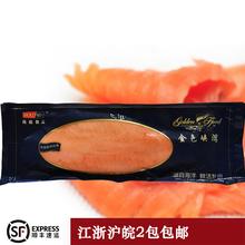 salmon 解冻即食拌沙拉 夹面包 荷裕烟熏三文鱼切片1kg Smoked
