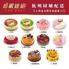 杭州湖州嘉兴绍兴哈根达斯蛋糕同城配送冰淇淋生日蛋糕多款6寸8寸