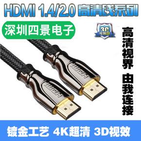 高品质1.4或2.0版本HDMI高清线 HDMI设备专用工程线 支持1080P3D
