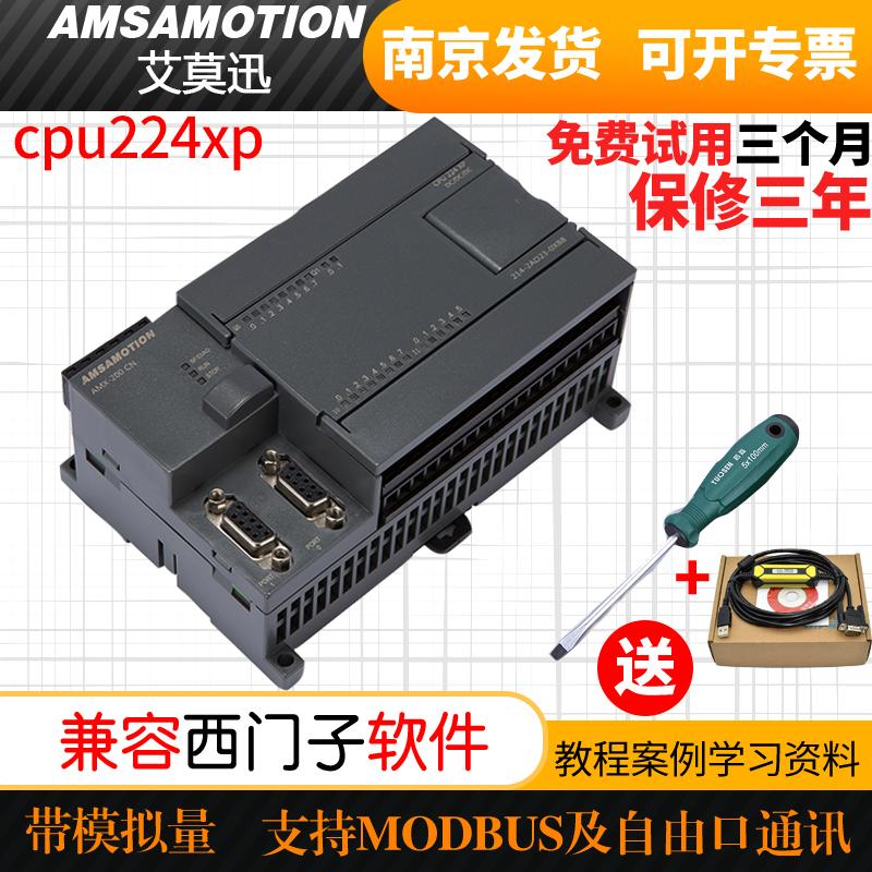 兼容西门子PLC S7-200 可编程控制器工控板带模拟量模块CPU224XP