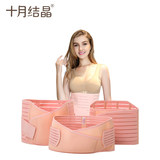 October crystalized post-natal abdominal belt caesarean section belt abdominal belt pregnant women plastic maternity special bondage belt