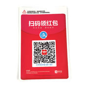 5 Alipay scan code collar red envelope sticker customer collar red envelope merchant earn bounty comes with stickers poster