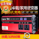 On-board inverter 12V24v to 220v home 2400w large truck transformer high-power booster