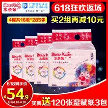 水亲亲湿赋纸红鼻子专用婴儿保湿纸宝宝纸巾抽纸超柔285张4提16包