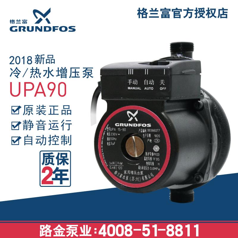 热水器加压微型水泵