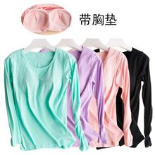 T恤女莫代尔文胸罩杯一体内搭睡衣打底衫 秋冬 纯棉加厚带胸垫长袖