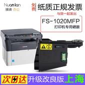 适用京瓷Kyocera 1020MFP打印机专用墨盒粉盒1020硒鼓墨粉盒