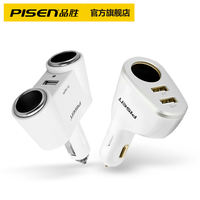 Pinsheng multi-function car charger single and dual USB car phone charger car cigarette lighter one for three navigation