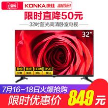 Konka/康佳 LED32E330C 32英寸蓝光高清平板液晶电视机32吋特价