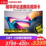 Konka/康佳 LED55UC5 55英寸曲面4K超高清智能LED超薄曲面電視機