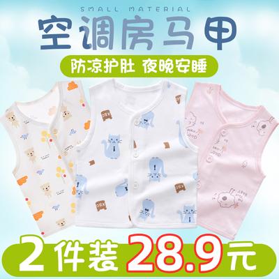 婴儿新生儿幼儿马甲春秋男童背心薄款纯棉儿童坎肩宝宝小马夹夏季