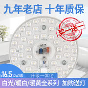 Led ceiling lamp wick led light board round light plate retrofit lamp strip energy-saving light bulb super bright module lighting patch