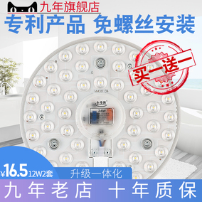 led吸顶灯灯芯led灯条灯盘吸顶灯芯圆形改造灯板节能灯泡照明贴片